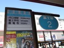御殿場駅バス停