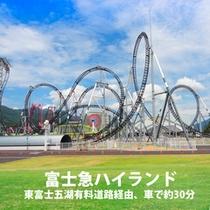 富士急ハイランド(有料道路経由お車で約30分)