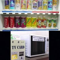 自動販売機・電子レンジ