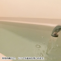 温泉付き10畳