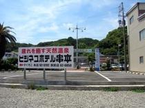 駅前第二駐車場(向こう側に見えるのが串本駅)