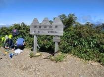 武尊山山頂