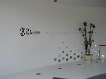 富弘美術館の玄関