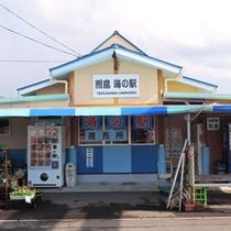 照島海の駅