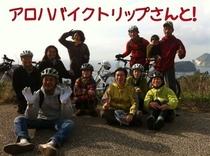 サイクリングツアー下田メンバーズ