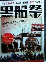 黒船祭り2012