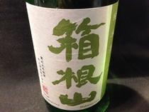 地酒「箱根山」