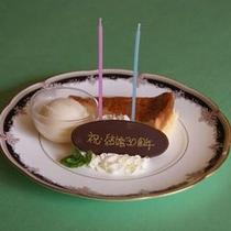 デザートの記念日バージョン