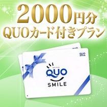 QUOカード付プラン.