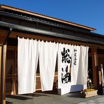 2011年リニューアル!和倉温泉総湯
