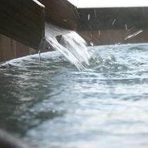 源泉かけ流しの天然温泉