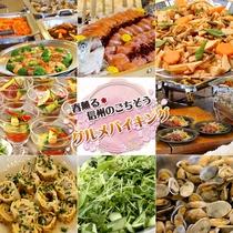 4月~6月■【信州グルメバイキング】春の山菜、信州ハーブ鶏や信州ポーク、大鱒など