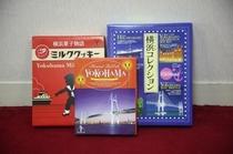 旅の記念に横浜のお土産をどうぞ。