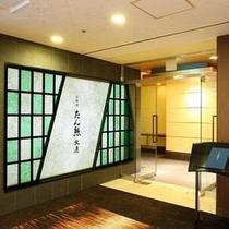 ■京料理 たん熊 北店 エントランス