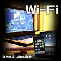 Wi-Fi 全客室スマホ&タブ快適宣言