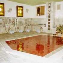 ■志賀高原に自生する「天然の熊笹」と蛇紋岩を使用した健康風呂。