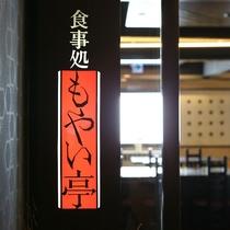 ■【もやい亭入口】