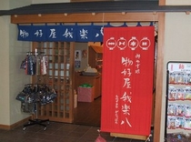 売店 物好屋我楽八 飯坂名産ラヂウム玉子も売ってます。
