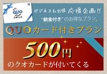 出張応援!【クオカード500円&朝食バイキング付】