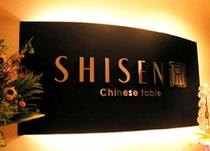 SHISEN(入口)