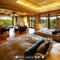 ■GULF suiteガルフスイート-海游-1■(100㎡)