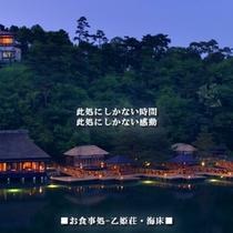 ■海辺のお食事処【乙姫荘】-OTOHIME-■