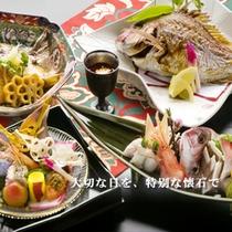 ■祝い懐石■[記念日専用会席]