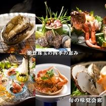 ■旬の味覚会席■