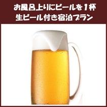 生ビール付きプランもございます♪