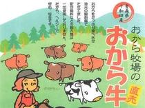 十和田産おから牛