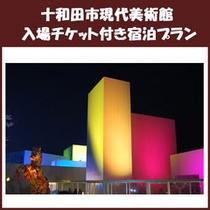 十和田市現代美術館入場チケット付プラン