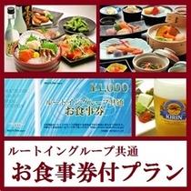 【お食事券付プラン】ルートイングループ共通のお食事券1000円分が付いたプラン