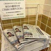 【新聞】読売新聞朝刊を無料でご用意しております。そのほか北海道新聞や日経新聞がロビー閲覧可です。