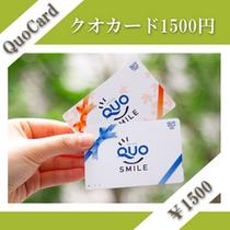 【QUOカード】クオカード1500円付プラン