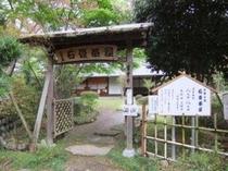 金谷 石畳茶屋