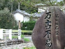 金谷 旧東海道石畳【ホテルより車で20分】