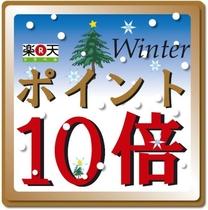 冬のポイント10倍プラン!
