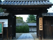 吉川資料館