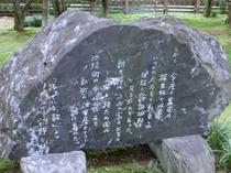宇野千代生家にある石碑