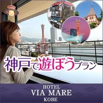 ★神戸で遊ぼうプラン 特典付き