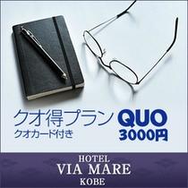 ★クオカード3000円付きプラン