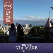 神戸の眺望