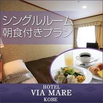 ★シングルルーム朝食付きプラン