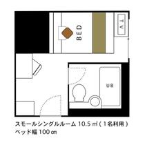 スモールシングル 1名利用 10.5㎡ 100cmベッド