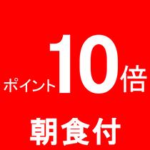 ポイント10倍(10%)