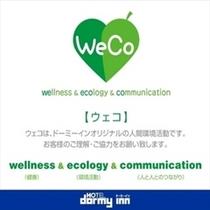 ◆環境保護をもっと身近に。もっと手軽に。宿泊するだけで「WeCo」