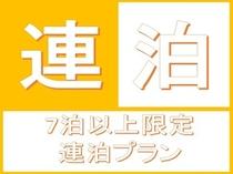 【プラン】7泊以上限定長期でおトクプラン
