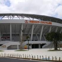 沖縄セルラースタジアム (車で約20分)