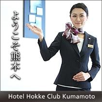 ようこそホテル法華クラブ熊本へ
