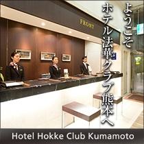 ようこそホテル法華クラブ熊本へ(フロント)
